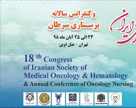 the congress of Iranian society of medical oncology and hematology